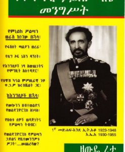 The Government of Emperor Haile Selassie I (1930-1955) (Amharic Edition)